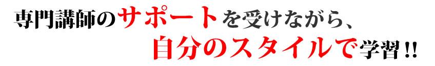 高卒認定総合本科コース